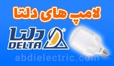 پخش عمده لوازم الکتریکی