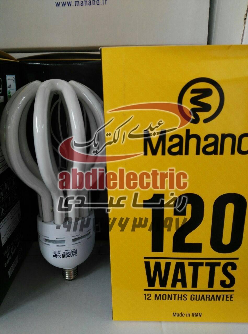 لامپ 120وات کم مصرف مهتابی برند مهند