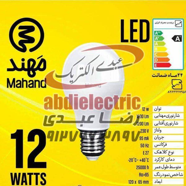 لامپ 12 وات ال ای دی برند مهند
