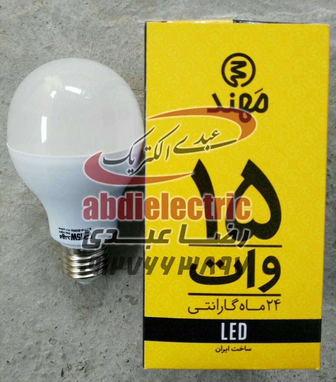 لامپ 15 وات ال ای دی برند مهند