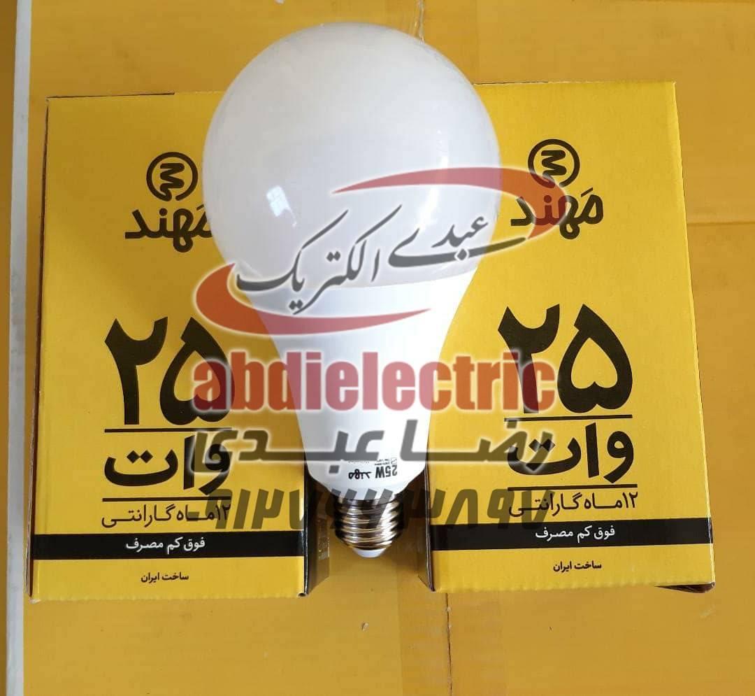 لامپ 25 وات ال ای دی برند مهند