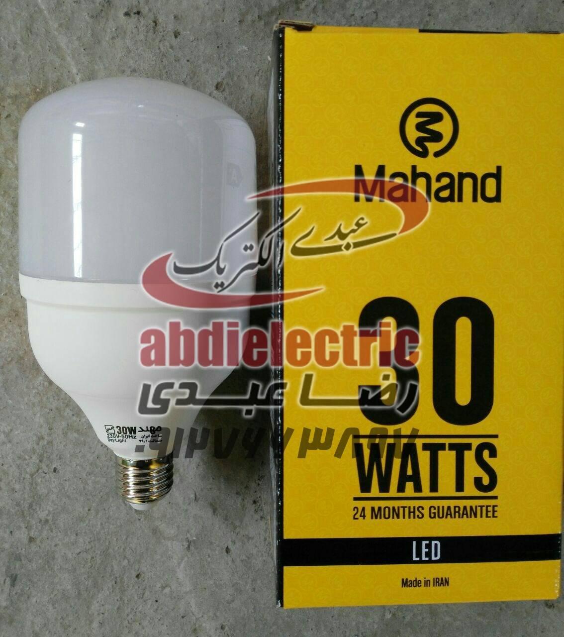 لامپ 30 وات ال ای دی برند مهند