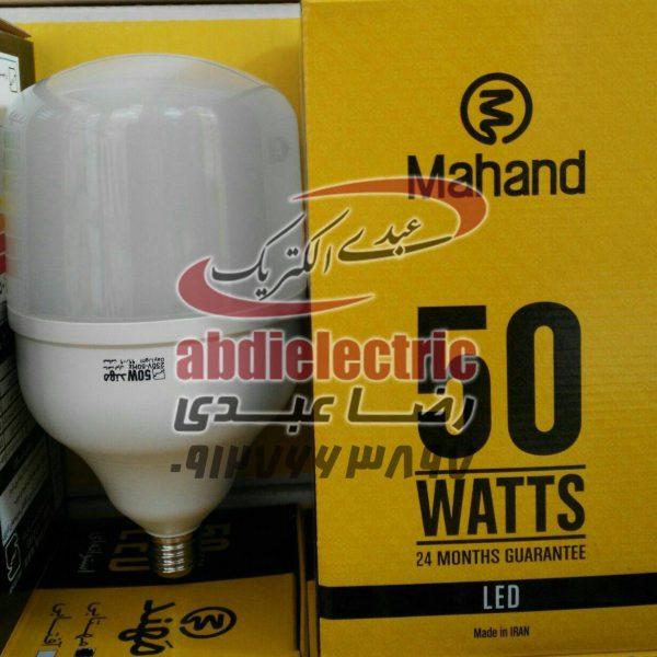 لامپ 50 وات ال ای دی برند مهند