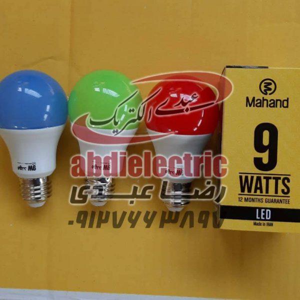 لامپ 9 وات رنگی ال ای دی برند مهند