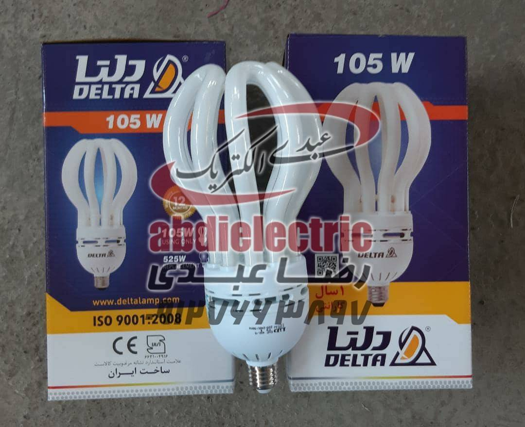لامپ کم مصرف 105 وات برند دلتا