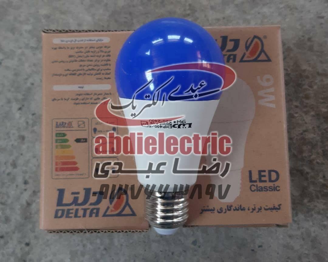 لامپ 9 وات آبی رنگی ال ای دی برند دلتا