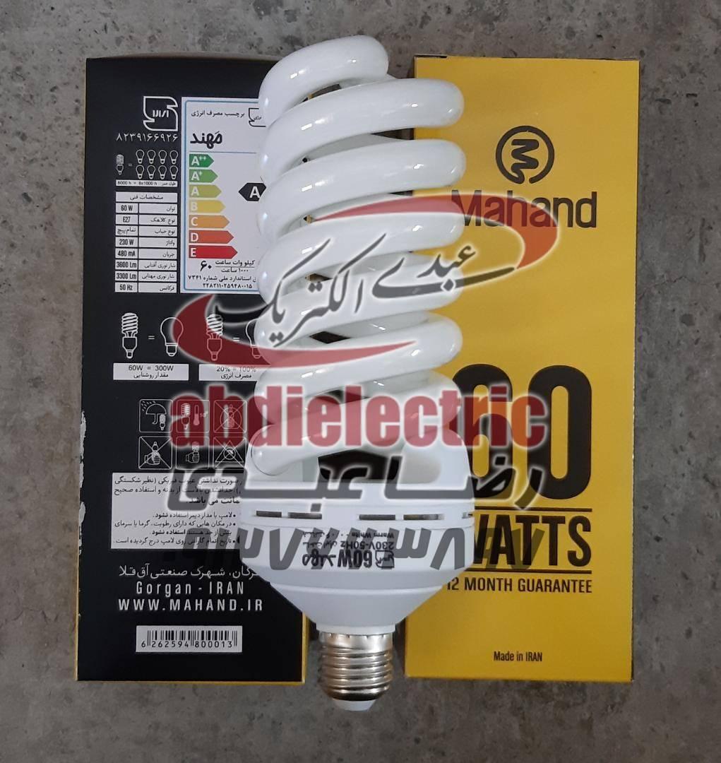 لامپ کم مصرف 60 وات برند مهند