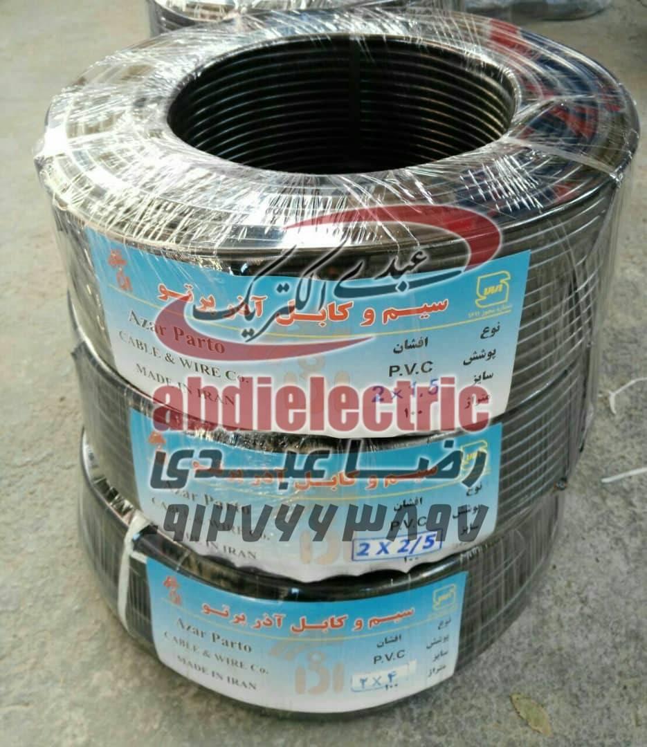 کابل 1.5 برند آذر پرتو