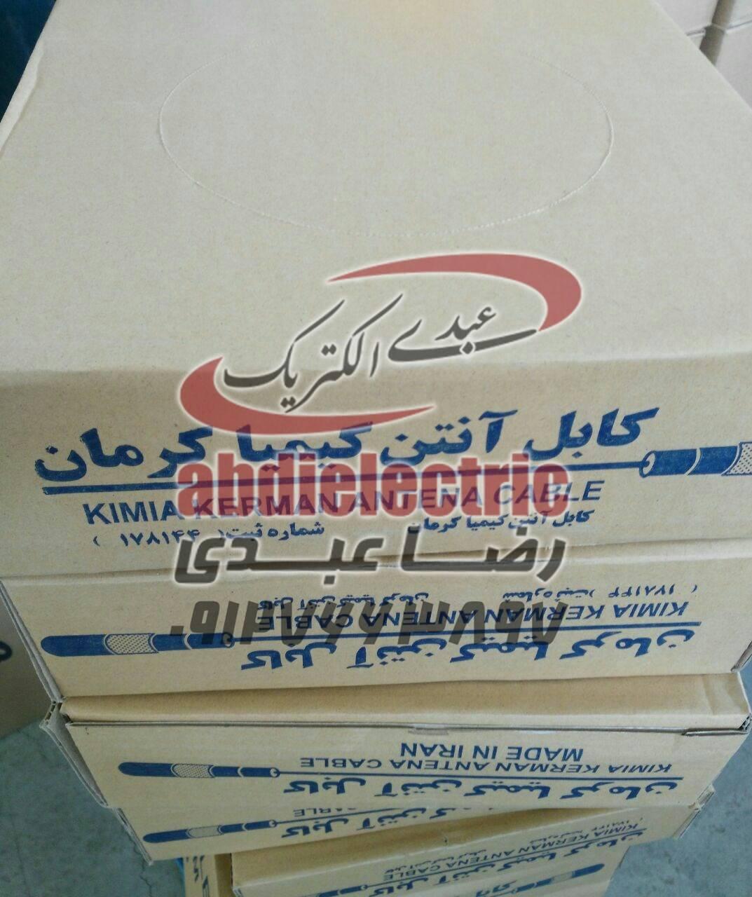 کابل آنتن برند کیمیا کرمان