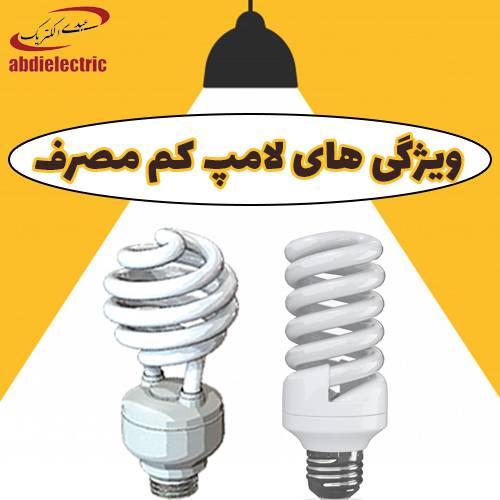 ویژگی های لامپ کم مصرف