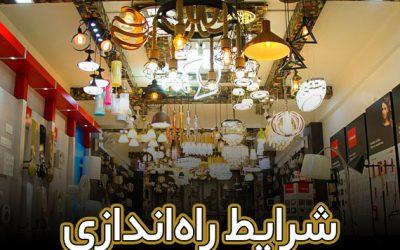 Sharayet Rahandazi